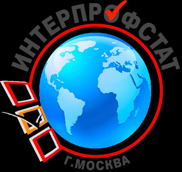 Интерпрофстат г. Москва