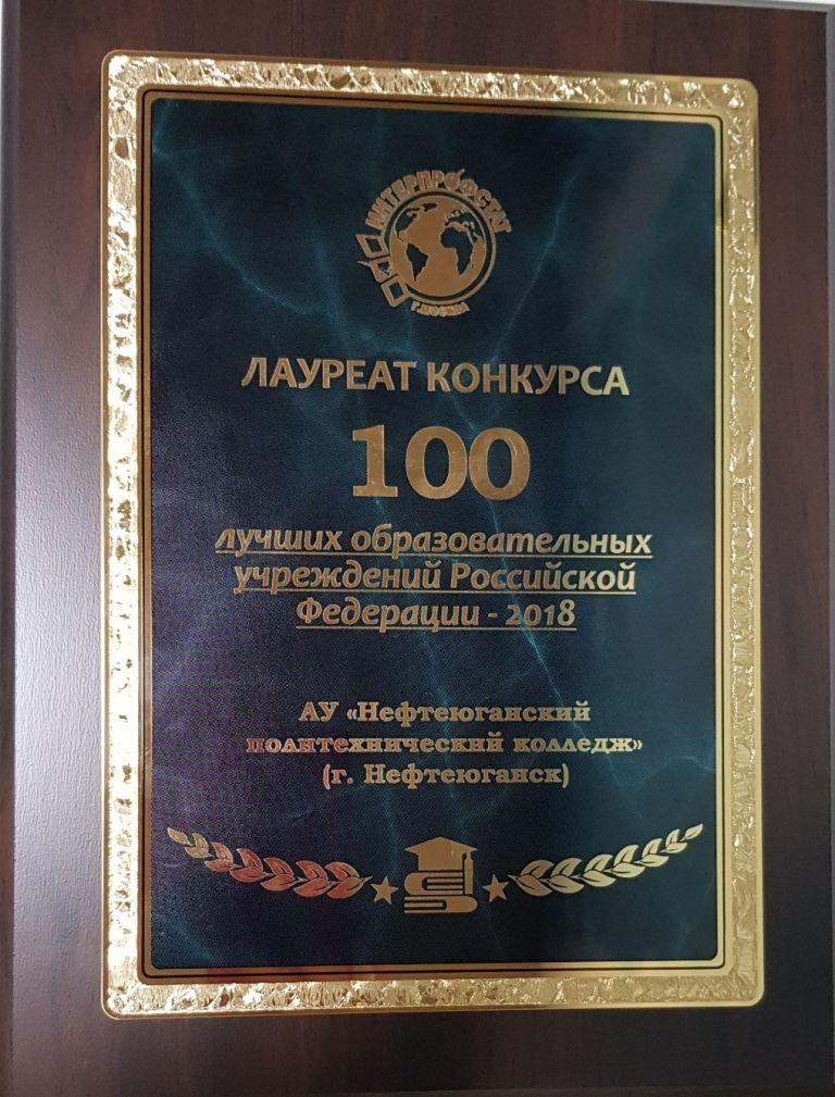 neftyugansk1